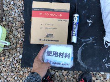 徳島 石井 使用材料 コーキング イクシード