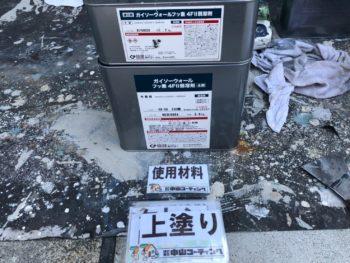 徳島県 使用材料 破風 帯