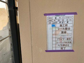 徳島県 北島町 コーキング 施工前