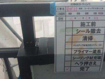 徳島県 北沖洲 コーキング 笠木