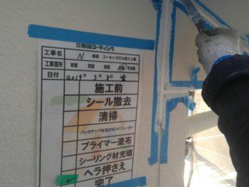 徳島県 川内町 コーキング工事 目地 ヘラ