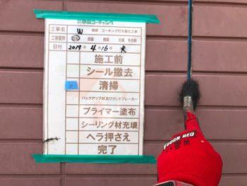徳島県 南沖洲町 コーキング プライマー