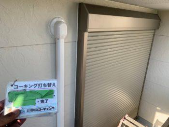 徳島県 小松島市 コーキング 建具 施工後