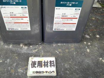 徳島県 新浜本町 使用材料 屋根 ルーフガードフッ素