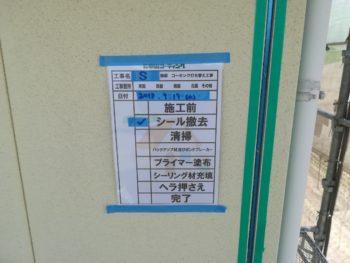 徳島県 上板町 コーキング 撤去