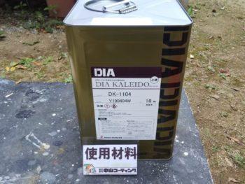 徳島県 南沖洲町 使用材料 外壁 上塗り ダイヤカレイド