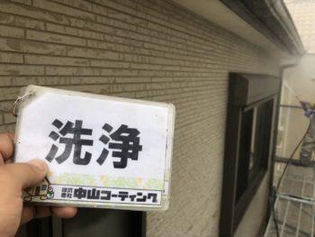 徳島県 鮎喰町 洗浄 外壁 目地