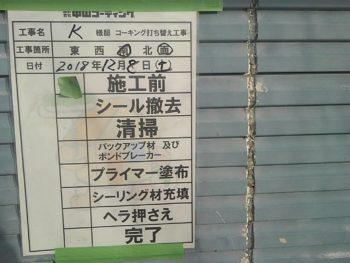 徳島県 阿南市 長生町 シーリング工事 施工前