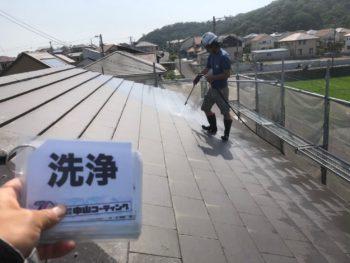 徳島県 中林町 洗浄 屋根
