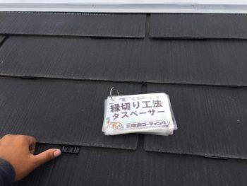 徳島県 新浜本町 屋根塗装 タスペーサー