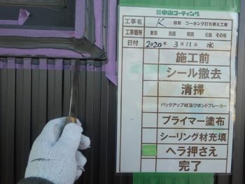 徳島 藍住 コーキング ヘラ