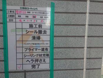 徳島県 北沖洲 コーキング 施工後
