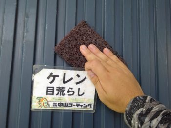 徳島県 新浜本町 外壁塗装 板金 ケレン