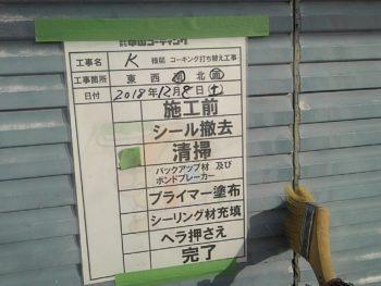 徳島県 阿南市 長生町 シーリング工事 清掃