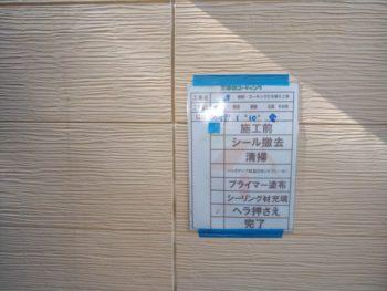 徳島県 名東町 コーキング 施工前