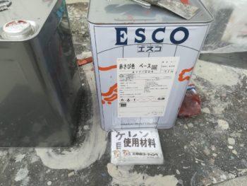 徳島県 北島町 使用材料 鉄部 錆止め