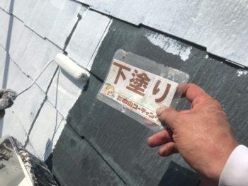 徳島県 丈六町 屋根 塗装 下塗り
