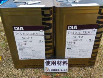 徳島県 南沖洲町 使用材料 外壁 ダイヤカレイド 上塗り