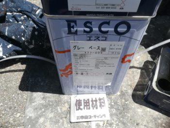 徳島県 南昭和町 使用材料 錆止め