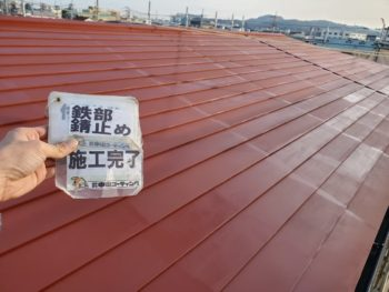 徳島県 末広町 屋根 塗装後 錆止め