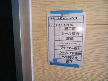 徳島県 名東町 コーキング 施工後 建具