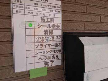 徳島県 徳島市 安宅 コーキング 目地 撤去