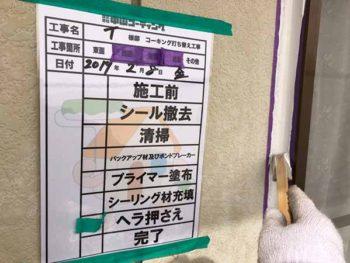 徳島県 羽ノ浦町 コーキング ヘラ