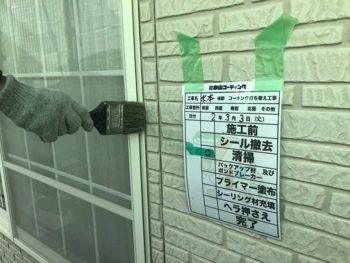 徳島県 大麻町 コーキング工事 清掃