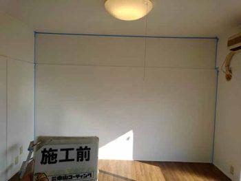 徳島県 マンション 室内塗装 壁面 養生