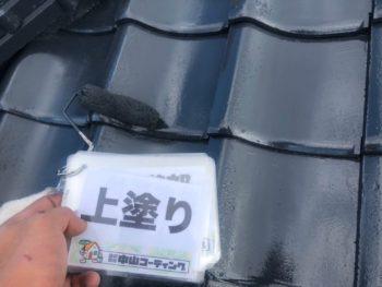 徳島県 国府町 屋根 塗装 上塗り
