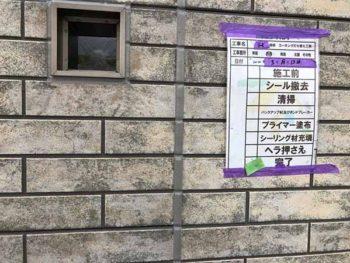 徳島県 北田宮 コーキング 施工後