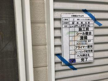 徳島県 板野郡 コーキング 施工後