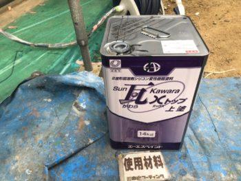 徳島県 国府町 使用材料 屋根 Xトップ