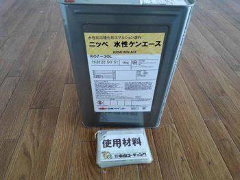 徳島県 マンション 室内塗装 使用材料 外壁 水性ケンエース