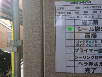 徳島県 小松島市 コーキング 撤去