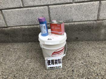徳島県 板野郡 使用材料 コーキング イクシード