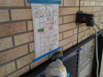 徳島県 川内町 コーキング 清掃