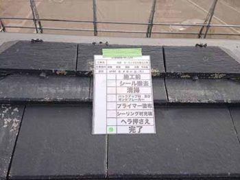 徳島県 徳島市 安宅 コーキング 屋根