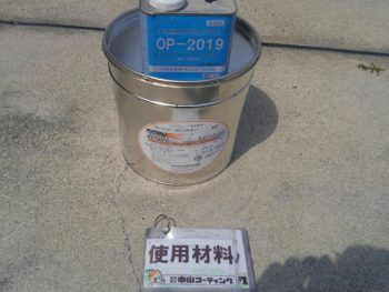 徳島県 川内町 使用材料 コーキング TF2000