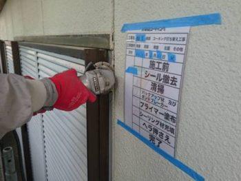 徳島県 板野郡 北島町 シーリング 撤去