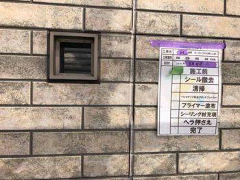 徳島県 北田宮 コーキング 施工前
