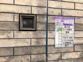 徳島県 北田宮 コーキング 撤去