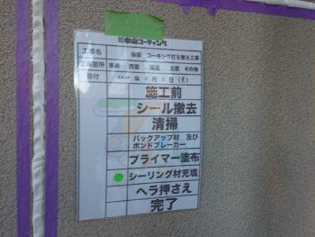 徳島県 小松島市 コーキング 充填