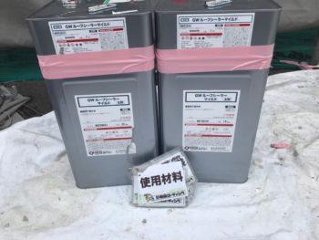 徳島県 城東町 病院 使用材料 屋根 下塗り