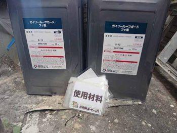 徳島県 徳島市 安宅 使用材料 屋根 ルーフガードフッ素