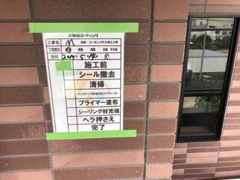 徳島県 松茂町 コーキング 施工前