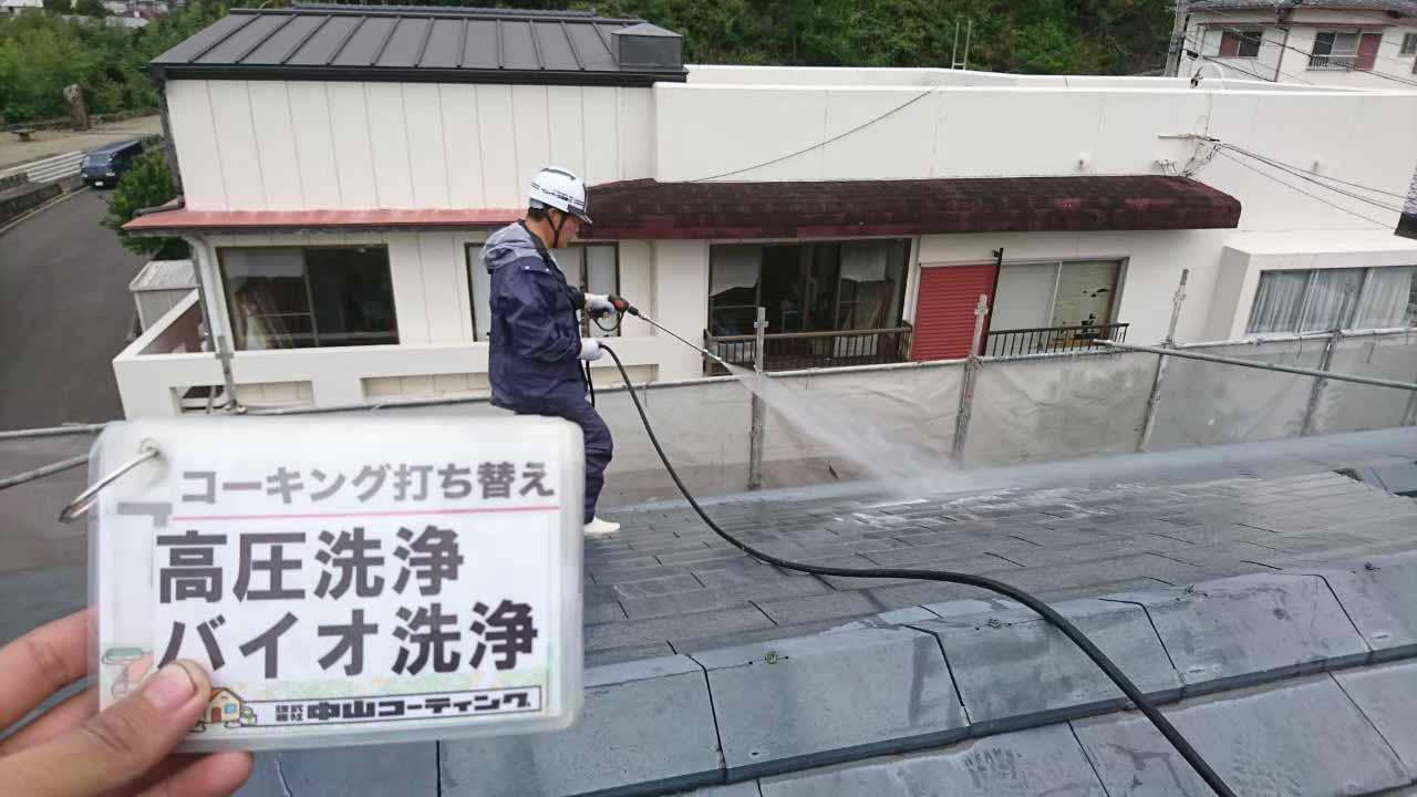 徳島県 八万 高圧洗浄 屋根
