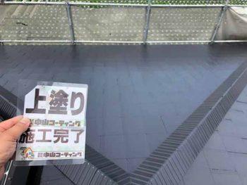 徳島県 松茂町 屋根塗装 上塗り 塗装後
