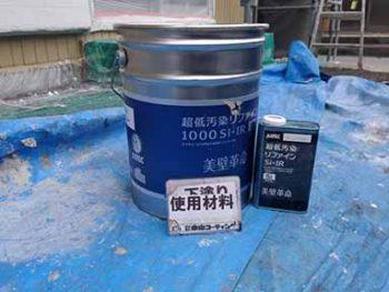 徳島県 徳島市 北田宮 使用材料 外壁 板金 超低汚染リファイン
