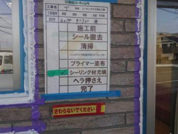 徳島県 城東町 病院 コーキング 充填